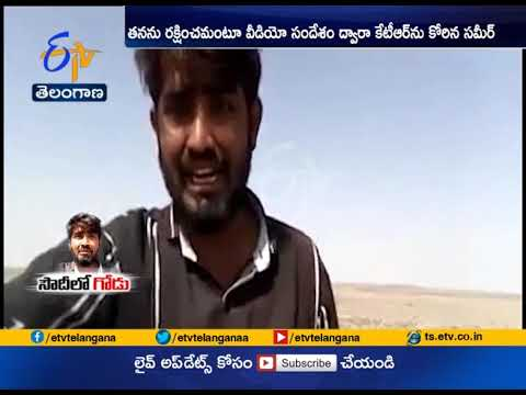 Agents Cheatings | Another Gulf Victim From Telangana Requeste KTR to Save | Through Social Meadia