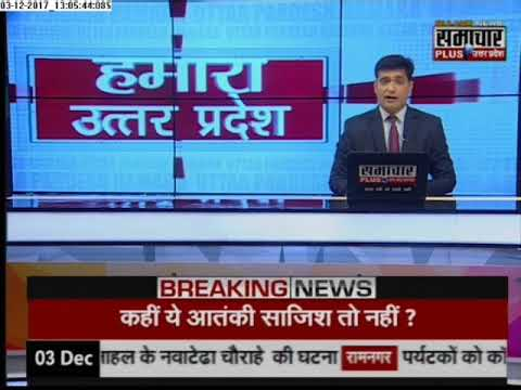 Live News Today: Humara Uttar Pradesh latest Breaking News in Hindi | 03 Dec