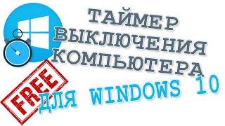 Таймер выключения компьютера на Windows 10 | бесплатно скачать программу на русском языке ⌛