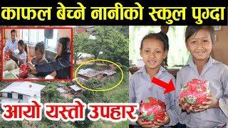 भाइरल काफल बेच्ने नानीले पाए यस्तो नसोचेको उपहार, स्कुल पुग्दा यस्तो भन्छ्न सर kafal Girls Palpa