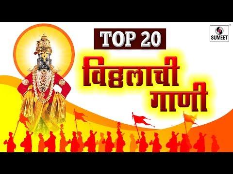 Top 20 Vitthalachi Gaani - Vitthal Bhaktigeet - Sumeet Music