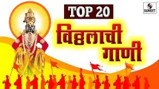 Top 20 Vitthalachi Gaani - Vitthal Bhaktigeet - Sumeet Music.mp3