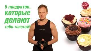 5 продуктов, которые делают тебя толстой!