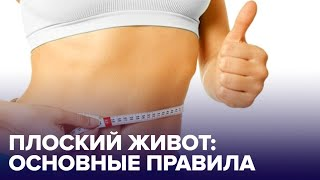 Как обрести ПЛОСКИЙ ЖИВОТ Советы диетолога