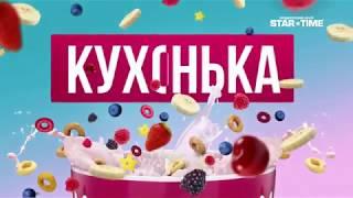 Детское кулинарное тв шоу Кухонька Выпуск 8 🍉vs🍅