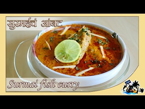 Surmai Fish Curry | सुरमईचं आंबट | Famous Seafood Recipe