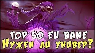 НУЖЕН ЛИ УНИВЕР? TOP 50 EU БЕЙН!