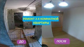 Ремонт 2-х комнатной квартиры под ключ, Современный дизайн двушки в городе Свободном
