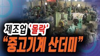 """[정완진TV]  제조업 '몰락' , """"중…"""