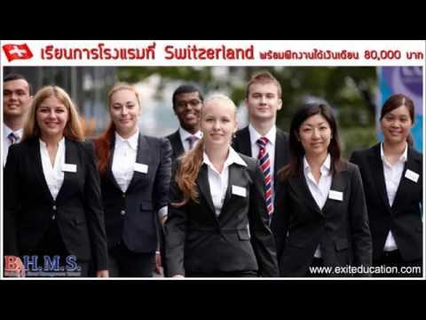 เรียนการโรงแรมที่ Switzerland พร้อมฝึกงานได้เงินเดือน 80,000 บาท