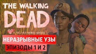 Неразрывные узы. Часть 1 и 2 ● Walking Dead: New Frontier