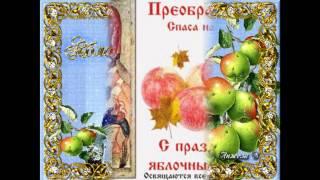С яблочным спасом! С Преображением Господнем!