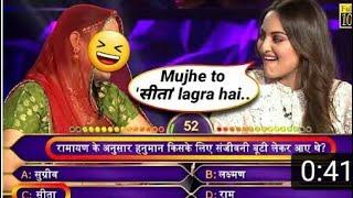 ||Sonakshi sinha KBC troll||funny answering in KBC||