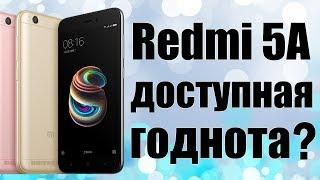 Xiaomi Redmi 5A 2-16Gb gray полный обзор.