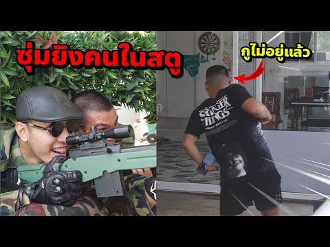 พลซุ่มยิง ดักยิงแกล้งคนในสตูดิโอ !