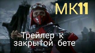 Mortal Kombat 11  трейлер посвящённый закрытой бете