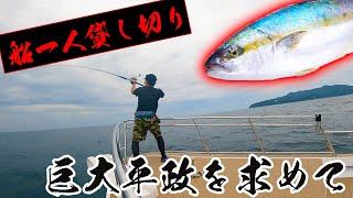 2年ぶりに巨大遊漁船を一人で貸し切って平政キャスティング!!