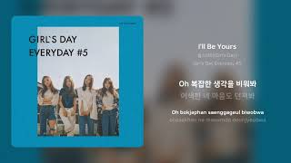 걸스데이(Girl's Day) - I'll Be Yours | 가사 (Synced Lyrics…