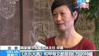 [多彩亚洲] 亚洲文明对话大会5月15日举行 国家图书馆三大展览看点多 | CCTV