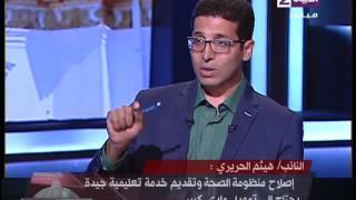 هيثم الحريري لـ«السيسي»: «التعليم والصحة أهم من مشروع قناة السويس»