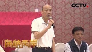 《海峡两岸》 20191018| CCTV中文国际
