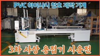 PVC 하이샤시 창호 제작용 3차 사상용접기 SF창 시…