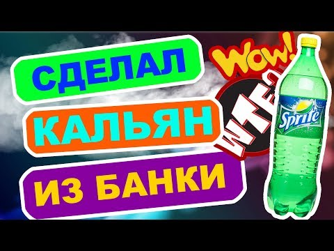 #61 Самодельный КАЛЬЯН из БУТЫЛКИ?   HookahKing