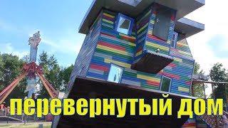 дом вверх дном VLOG дом наоборот хожу по потолку гуляем в парке дом вверх ногами
