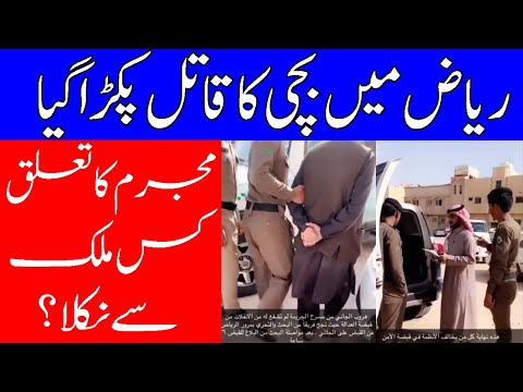 Latest Update About Riyadh School Bus | Arab Urdu News