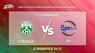 LIVE СТОЛИЦА БЧ Кубок Беларуси 1 2 финала 8 января 14 15