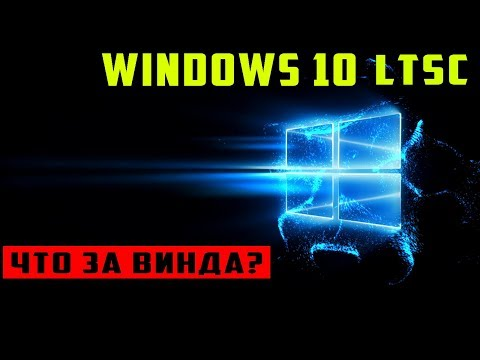 WINDOWS 10 LTSC 2019 - ЧТО ЗА ВИНДА? - УСТАНАВЛИВАТЬ ИЛИ НЕТ?