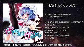【東方】KIKKUN-MK-IIの幻想郷 of war【IOSYS】