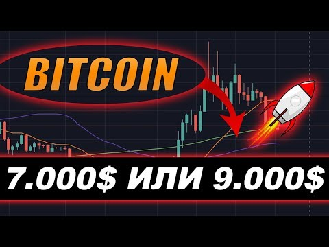 Криптовалюта Биткоин (BITCOIN) Прогноз на Октябрь 2019!