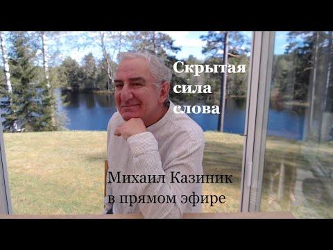 """Михаил Казиник онлайн. """"Скрытая сила слова"""""""