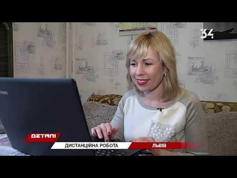 34 телеканал: Через карантин більшість українців перейшли на дистанційну роботу