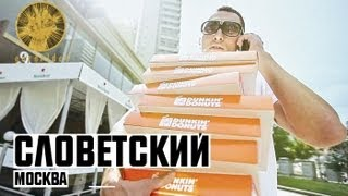 Словетский - Москва