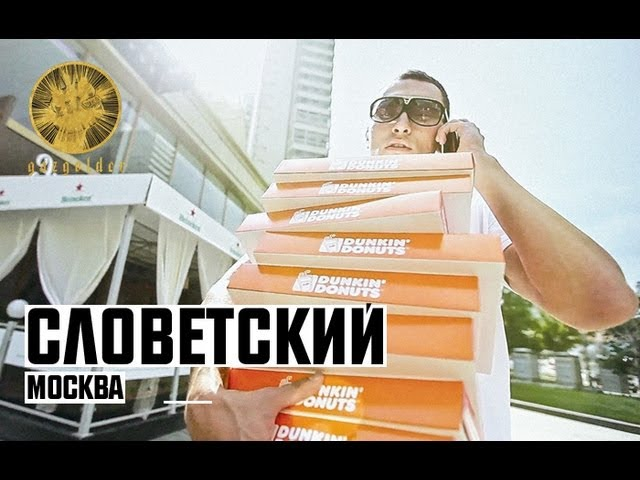 Словетский — Москва