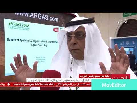 ARGAS CEO Mr. Saad Al Akeel interview with Bahrain TV during GEO2018