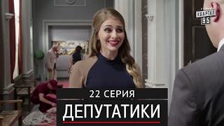 Депутатики (Недотуркані)   22 серия в HD (24 серий) 2017 новый сериал