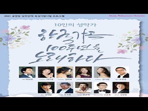 용산구 무관객 온라인 공연 '10인의 성악가 한국가곡 100주년을 노래하다'