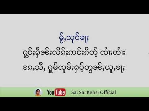 004 English Alphabet Pronunciation in Tai/Shan သဵင်ဢၵ်ႉၶရႃႇဢင်းၵိတ်ႉၽၢႆႇတႆး