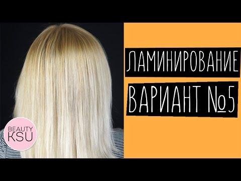 Отзывы про ЛАМИНИРОВАНИЕ ВОЛОС дома (КОКОС, БАНАН, МЕД) Проверка в домашних условиях от Beauty Ksu