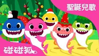 Christmas Sharks | 聖誕鯊魚一家 | 聖誕兒歌 | 碰碰狐!兒童兒歌