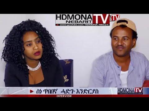 HDMONA  -  ኢንተርቪው ብ ኣማኑኤል በርሀ Interview by  Amanuel Berhe  New Eritrean Comedy 2018