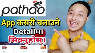 How To Use Pathao App| How To Use Pathao App 2020|How To Use Pathao App In Nepal |Pathao Nepal screenshot 3