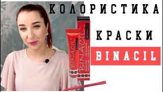 Краска для бровей BINACIL/бинацил. Секреты и нюансы работы с краской.