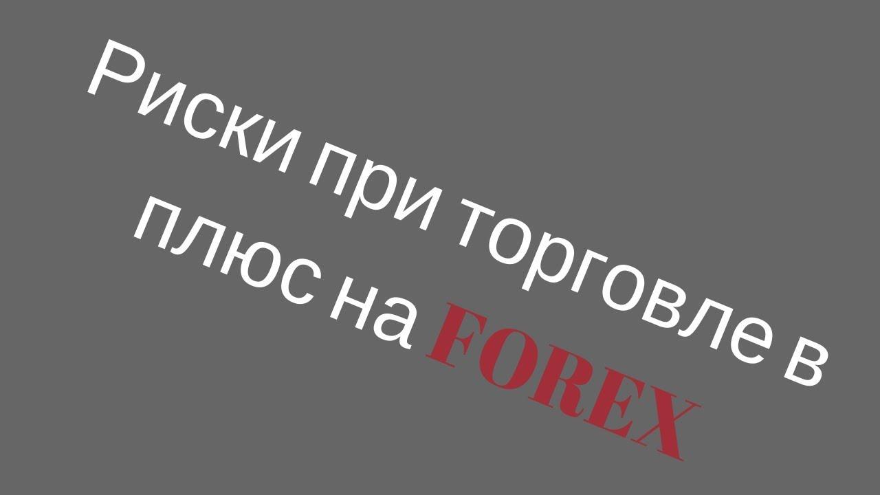 Риски торговли на форекс торги на форексе нефтью