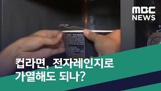 [스마트 리빙] 컵라면, 전자레인지로 가열해도 되나? …