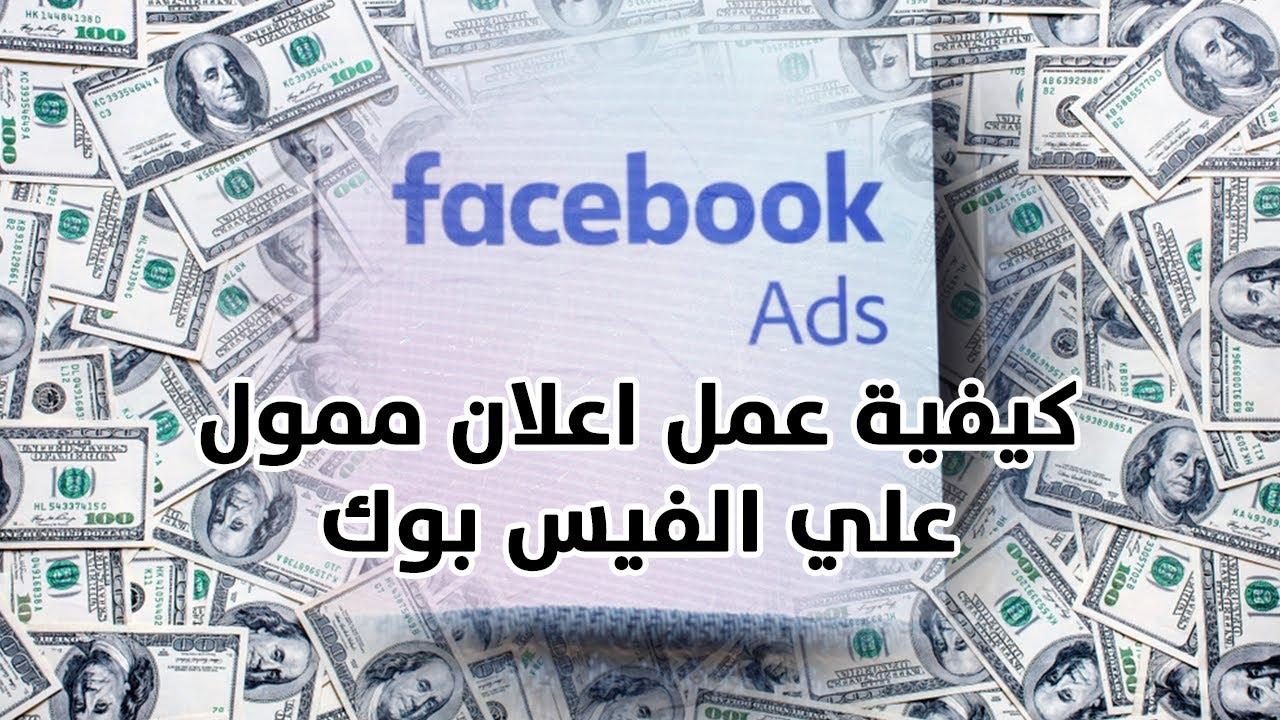 كيفية عمل اعلان ممول على الفيس بوك بأقل تكلفة وتحقق اكبر نسبة تفاعل