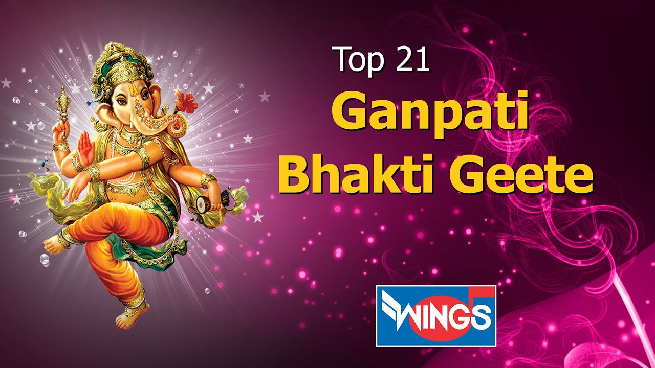 Ganpati Songs Download